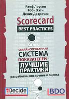 Лоусон Раеф Сбалансированная система показателей - Лучшие практики