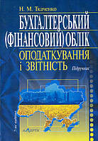 Ткаченко Н.М. Бухгалтерський (фінансовий) облік, оподаткування і звітність. 7-ме вид. 2016 р.