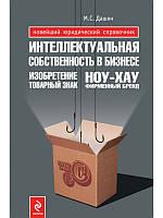 Микаэл Дашян Изобретение, товарный знак, ноу-хау, фирменный брэнд. Партизанские войны в сфере интеллектуального права