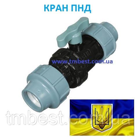 Кран кульовий 63 ПНД затискний компресійний, фото 2