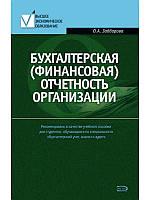 Ольга Заббарова Бухгалтерская (финансовая) отчетность организации