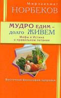Норбеков М.С. Мудро едим - долго живем. Мифы и Истина о правильном питании