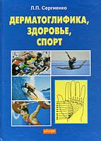 Сергієнко Леонід Прокопович Дерматоглифика, здоровье, спорт: монография