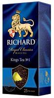 Чай Richard King`s Tea №1, пакетированный, 25*2