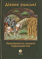 Діяння Римські. Християнські притчі Середньовіччя.