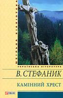 Стефаник В.С. Камінний хрест (Шкільна б-ка укр. та світ. літ-ри)