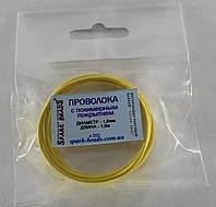 Проволока с полимерным покрытием для рукоделия. Желтая. Диаметр 1,6 мм длина 1 м