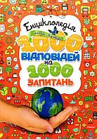 Енциклопедія запитань і відповідей. 1000 відповідей на 1000 запитань