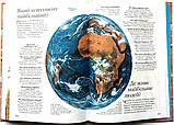 Енциклопедія запитань і відповідей. 1000 відповідей на 1000 запитань, фото 6