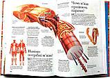 Енциклопедія запитань і відповідей. 1000 відповідей на 1000 запитань, фото 7
