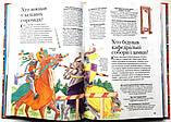 Енциклопедія запитань і відповідей. 1000 відповідей на 1000 запитань, фото 9
