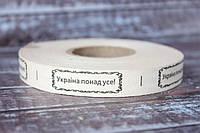 "Лента хлопковая  1.5 см  ""Україна понад усе""  оптом"