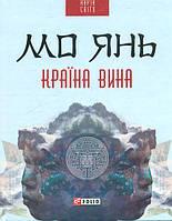 Мо Янь Країна вина: роман (Карта світу)