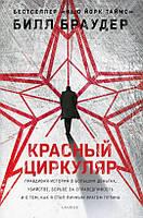 Браудер Б. Красный циркуляр. Правдивая история о больших деньгах, убийстве, борьбе за справедливость и о том, как я стал личным врагом Путина