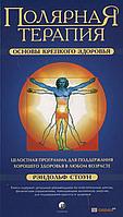 Рэндольф Стоун Полярная терапия. Основы крепкого здоровья