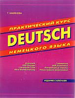 Камянова Т. Практический курс немецкого языка. Изд. 5-е