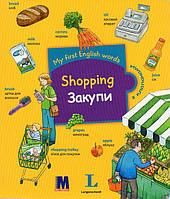 Shoping / Закупки. Словничок для дітей з 2-х років з клапанами