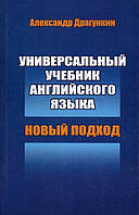 Драгункин А.Н. Универсальный учебник английского языка. Новый подход