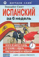 Смит Э. Испанский за 6 недель. Книга + диск в комплекте