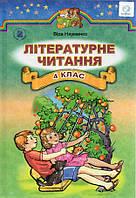 Науменко В.О. Літературне читання. Підручник для 4 кл. 2015