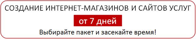 Быстрое создание интернет-магазинов в Днепре, Киеве, Одессе, Харькове