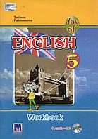 Пахомова Т.Г. Англійська мова: Робочий зошит для 5-го класу (1-й рік навчання) + CD