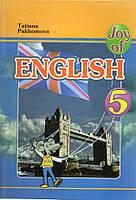Пахомова Т.Г. Англійська мова: Підручник для 5-го класу (1-й рік навчання)