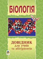 Заяц Роман Георгійович Біологія.Довідник для учнів та абітурієнтів.