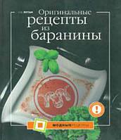 Путан О.В. Оригинальные рецепты из баранины