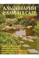 Лещинская В. Альпинарии и камини в саду
