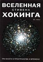 Хокинг С. Вселенная Стивена Хокинга. Три книги о пространстве и времени.