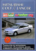 Mitsubishi Colt/Lancer 1993-2003 гг. выпуска.Хетчбек, седан и ун