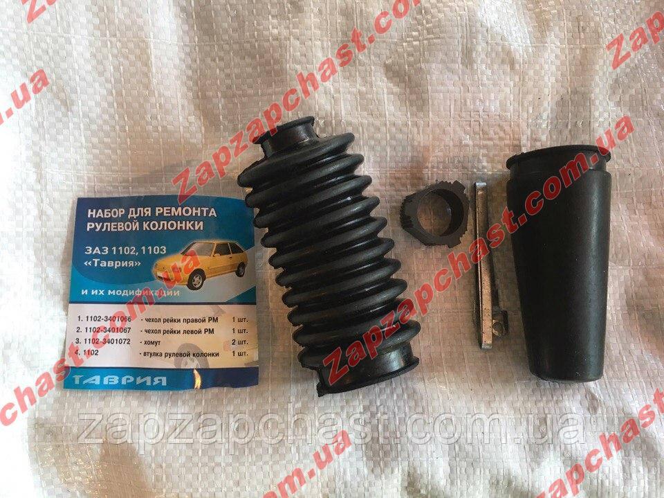 Ремкомплект рулевой рейки Заз 1102 1103 таврия славута (РТИ)