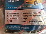 Ремкомплект рулевой рейки Заз 1102 1103 таврия славута (РТИ), фото 4