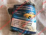 Ремкомплект рулевой рейки Заз 1102 1103 таврия славута (РТИ), фото 5