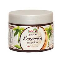 """Натуральное масло для ухода за волосами и телом """"Масло Кокосовое органическое"""", 150 мл"""