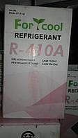 Фреоны Хладон FORCOOL R-410а (цена за баллон)