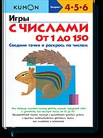 KUMON Игры с числами от 1 до 150. Рабочая тетрадь KUMON