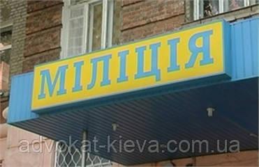 Адвокат Днепровская полиция — Адвокат Киев