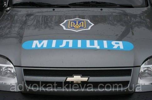 Полиция Шевченковского района Киева — АДВОКАТ КИЕВ