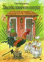 Нордквіст Свен Хвилина півнячого кукуріку: казка