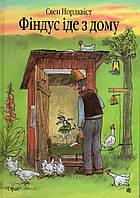 Нордквіст Свен Фіндус іде з дому : казка.