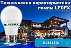 Преимущества светодиодных ламп LEDEX