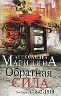 Обратная сила (1-3тт.). Александра Маринина