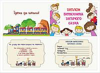 Диплом-открытка выпускника детского сада, Макет 2