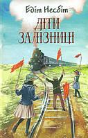 Сенкевич Г. Діти залізниці: роман. (Молодіжна серія)