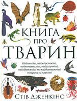 Дженкінс С. Книга про тварин
