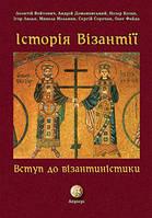 Войтович Л. В. Історія Візантії. Вступ до візантиністики