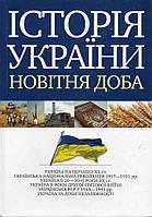 Литвин В.М. Історія України. Новітня доба: навч. пос.