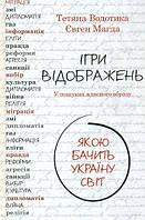Водотика Т. Ігри відображень. Якою бачить Україну світ